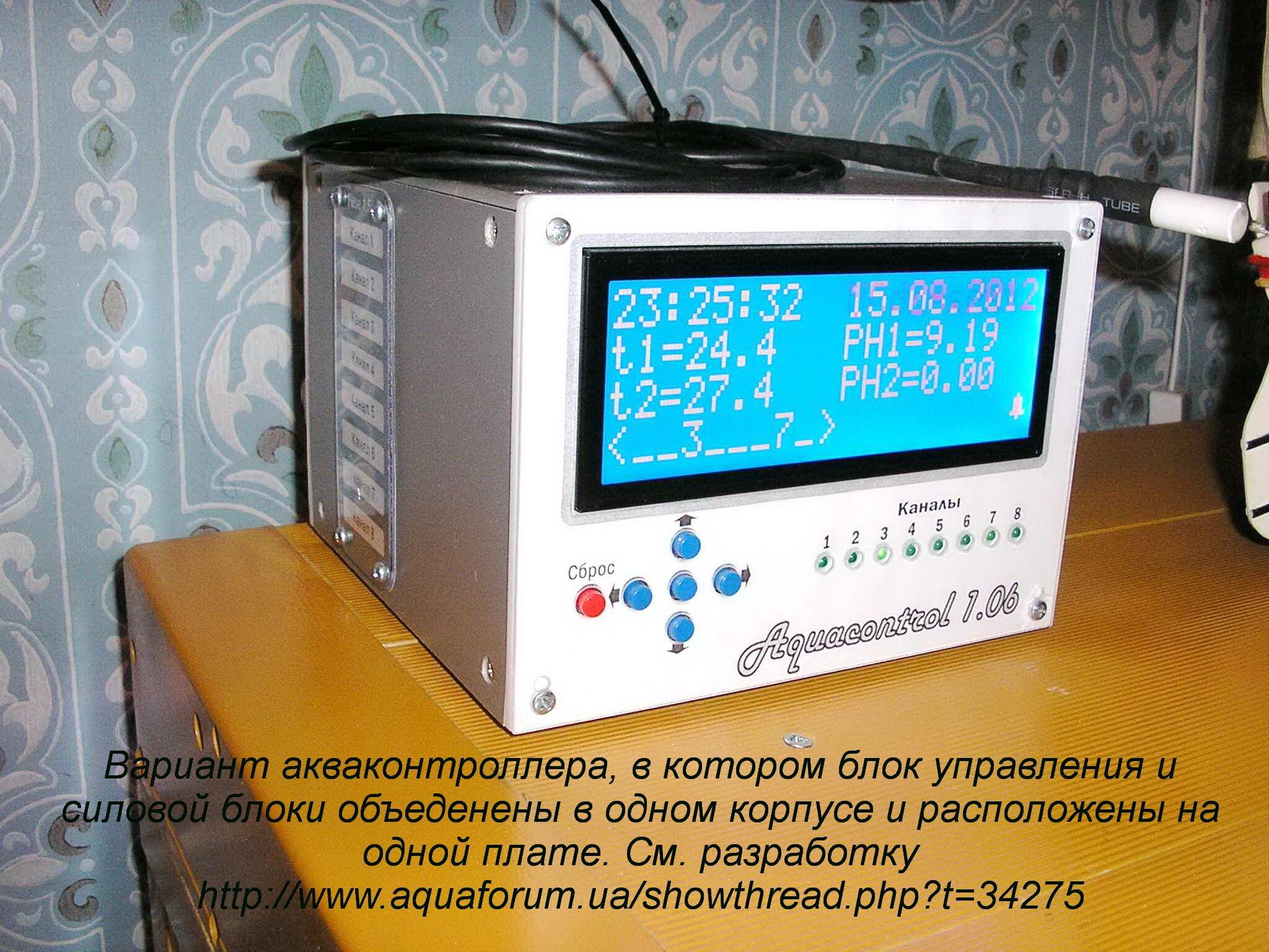 Акваконтроллер юсупова